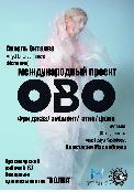 Музыка Музыка Концерт OBO. Waves and spells (1 часть)