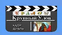 Мы делаем ЕРАЛАШ Сезон-1 серия 25