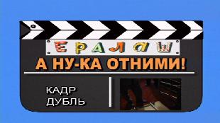 Мы делаем ЕРАЛАШ Сезон-1 Серия 5