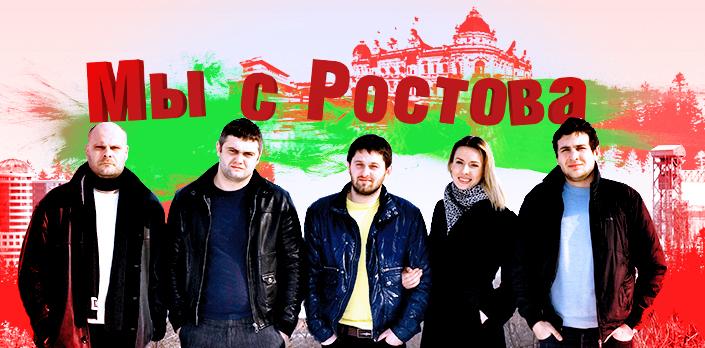 Смотреть Мы с Ростова