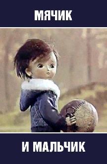 Смотреть Мячик и мальчик