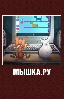 Смотреть Мышка.ру