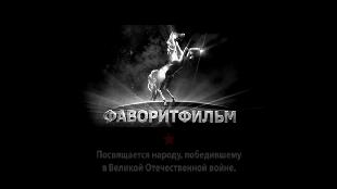 Наркомовский обоз Наркомовский обоз Наркомовский обоз. Серия 3
