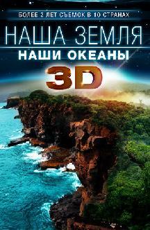 Смотреть Наша Земля: Наши океаны 3D