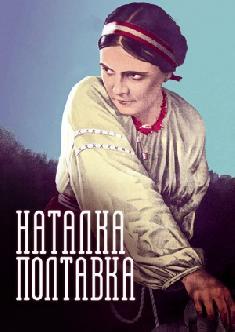 Смотреть Наталка Полтавка
