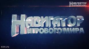 Навигатор игрового мира Сезон-1