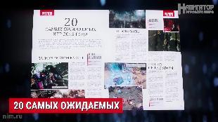 Навигатор игрового мира Сезон-1 Middle-earth: Shadow of Mordor, FarCry 4, World of Tanks