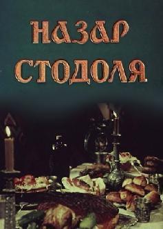 Смотреть Назар Стодоля