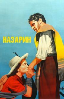 Смотреть Назарин