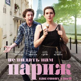 Смотреть «Не видать нам Париж, как своих ушей» от звезды сериала  «Теория большого взрыва»
