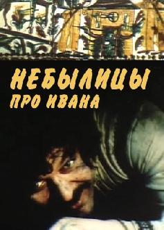 Смотреть Небылицы про Ивана