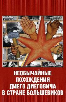 Смотреть Необычайные похождения Диего Диеговича в стране большевиков