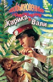 Смотреть Необыкновенные приключения Карика и Вали (1987)