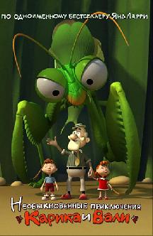 Смотреть Необыкновенные приключения Карика и Вали (2005)