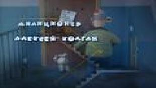 Необыкновенные приключения Карика и Вали (2005) Сезон-1 4 серия