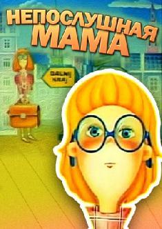 Смотреть Непослушная мама