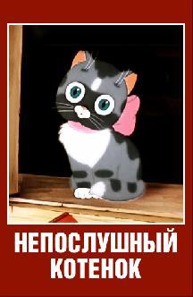Смотреть Непослушный котенок