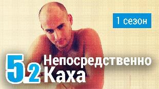 Непосредственно Каха 1 сезон Непосредственно Каха - На допросе
