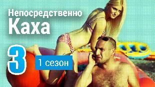 Непосредственно Каха 1 сезон Непосредственно Каха - Тёлки