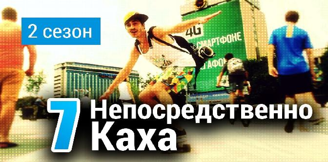 каха 11 сезон 1 серия