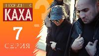 Непосредственно Каха 3 сезон Непосредственно Каха - Горе