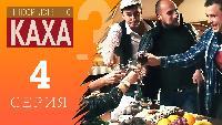 Непосредственно Каха 3 сезон Непосредственно Каха - Хинкальная №1