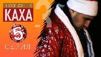 Непосредственно Каха 3 сезон Непосредственно Каха - Новогодний таван