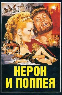 Смотреть Нерон и Поппея