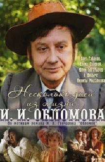 Смотреть Несколько дней из жизни И.И. Обломова
