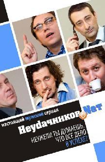 Смотреть Неудачников.net