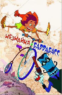 Смотреть Незнайка и Баррабасс