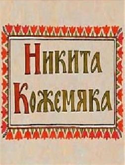 Смотреть Никита Кожемяка