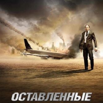 Смотреть Николас Кейдж и «Оставленные» встречают Апокалипсис!