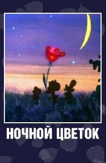 Смотреть Ночной цветок