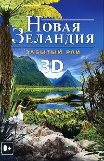 Смотреть Новая Зеландия 3D: Забытый рай