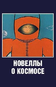 Смотреть Новеллы о космосе
