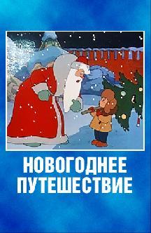 Смотреть Новогоднее путешествие
