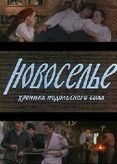 Смотреть Новоселье