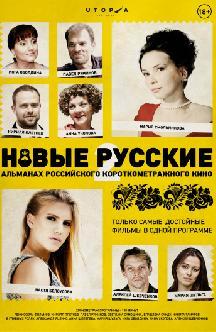 Смотреть Новые русские 2