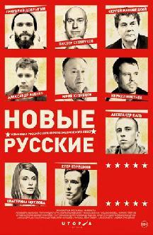 Смотреть Новые русские