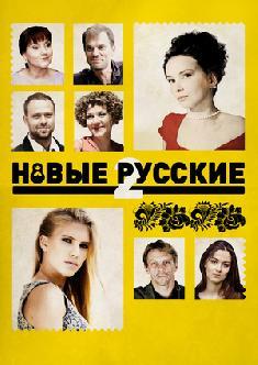 Смотреть Новые русские2