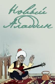 Смотреть Новый Аладдин
