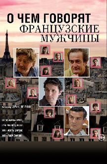 Смотреть О чем говорят французские мужчины