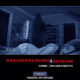 """Смотреть О фильме """"Паранормальное явление 4»"""