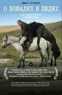Смотреть О лошадях и людях