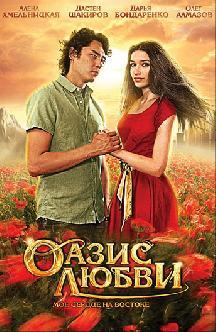 Смотреть Оазис любви