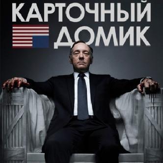 Смотреть Обама в ожидании второго сезона сериала «Карточный домик»