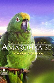 Смотреть Обаятельная Амазонка (Амазонка 3D - Южная Америка)