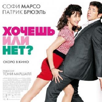 Смотреть Обольстительная Софи Марсо в комедии «Хочешь или нет?»
