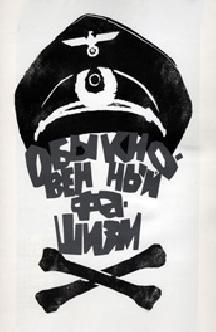 Смотреть Обыкновенный фашизм
